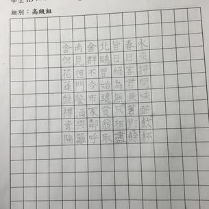 硬筆高級組第六名 爾灣中文學校蘇子皓