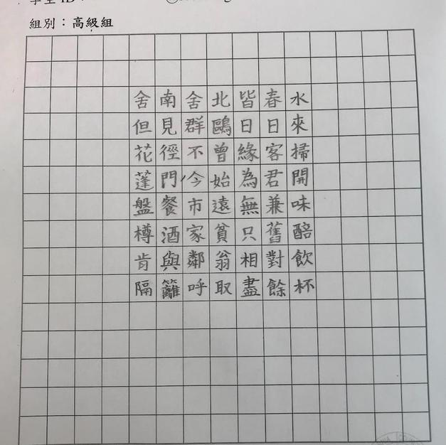 硬筆高級組第一名 千橡中文學校罗婧文