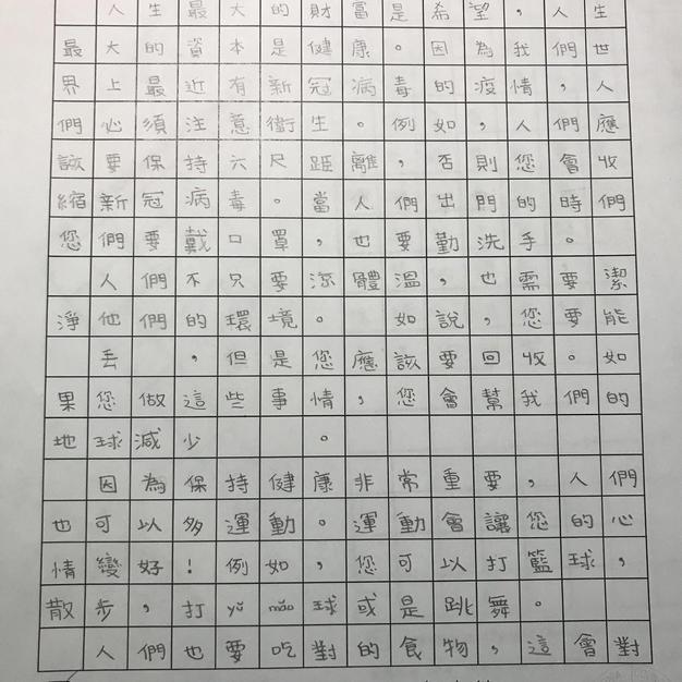 看圖作文高級乙組第二名 僑心國語學校許詠湄1
