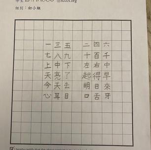 硬筆初小組第五名 核桃孔孟中文學校莊昕柔