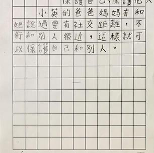 看圖作文初級乙組第二名 洛杉磯慈濟人文學校吳宣孝2