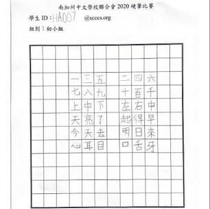 硬筆初小組第二名 千橡中文學校黄子超