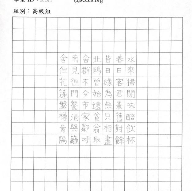 硬筆高級組第二名 仁愛中文學校黎美茹