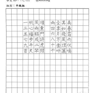 硬筆中級組第一名 核桃孔孟中文學校黃柏崴