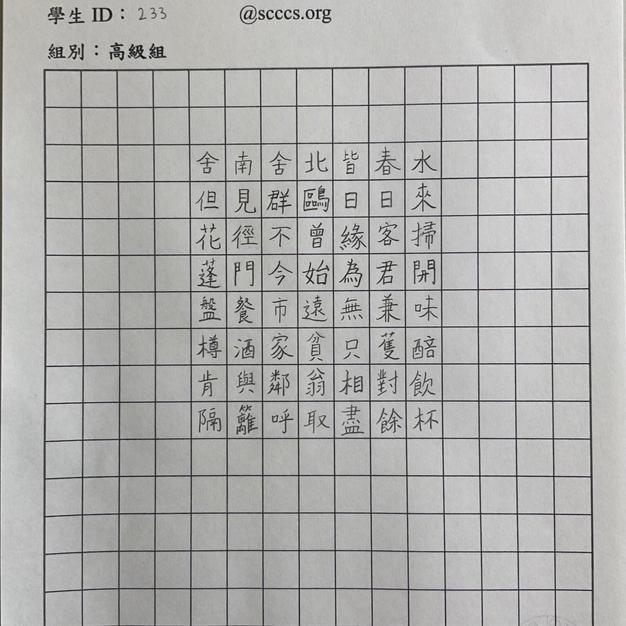 硬筆高級組第三名 爾灣中文學校蔣平磊
