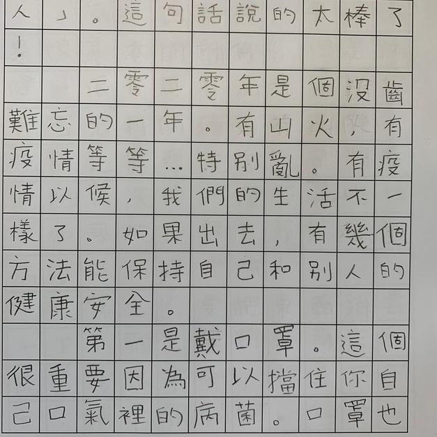 看圖作文中級乙組第一名 核桃孔孟中文學校盧思予1