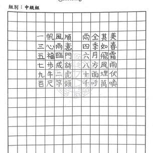 硬筆中級組第六名 爾灣中文學校草野葵