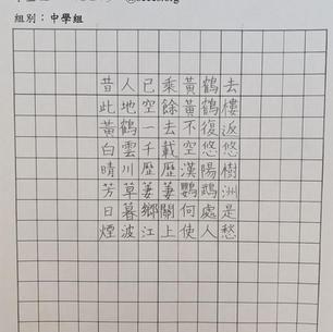 硬筆中學組第一名 爾灣中文學校徐敏維