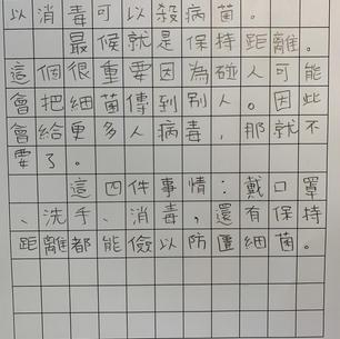 看圖作文中級乙組第一名 核桃孔孟中文學校盧思予3