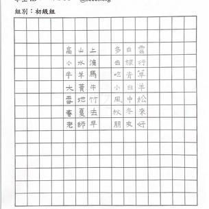 硬筆初級組第三名 哈崗中文學校卢萌萌