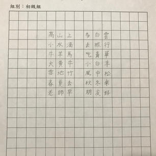硬筆初級組第四名 核桃孔孟中文學校郭紫文