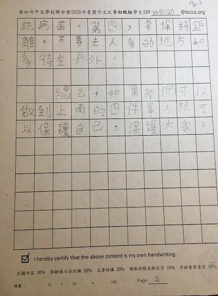 看圖作文初級乙組第一名 核桃孔孟中文學校馬子策2