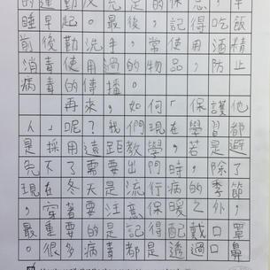 看圖作文中級乙組第三名 核桃孔孟中文學校林巧恩2
