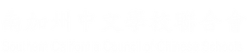 scccs_logo_full-clear-white word.png