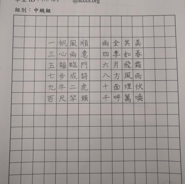 硬筆中級組第二名 核桃孔孟中文學校陳奕安