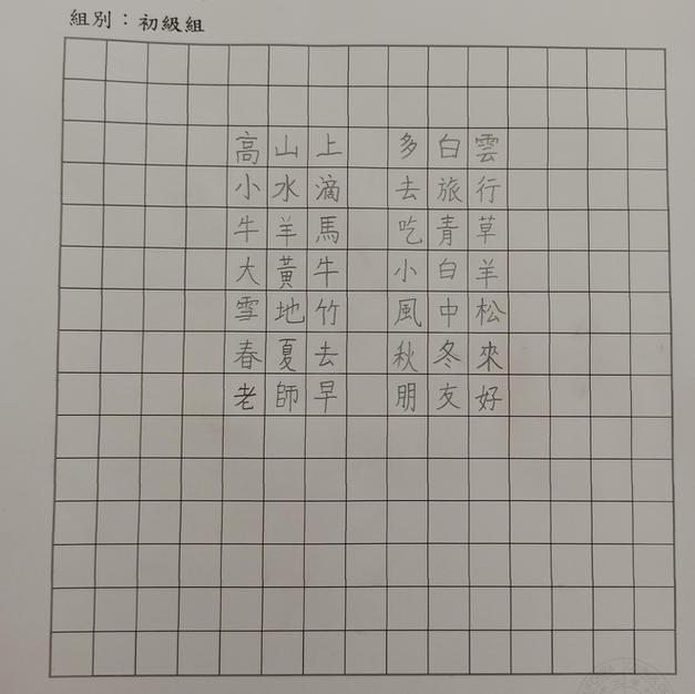 硬筆初級組第一名 核桃孔孟中文學校蘇昱龍