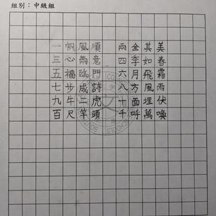 硬筆中級組第四名 爾灣中文學校王洛可