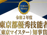 【お知らせ】東京マイスター受賞者
