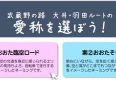 【お知らせ】大田臨海部をめぐる遊歩道の愛称を選ぼう!〈大田臨海部まちづくり協議会〉