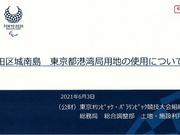 【お知らせ】城南島内 東京都港湾局用地の使用について