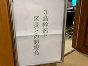 【報告】3島幹部と区長との懇談会