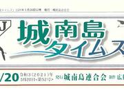 【ニュース】城南島タイムズ 52号 発刊
