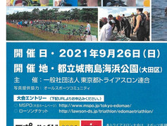 【お知らせ】 第11回 東京・江戸前トライアスロン2021の開催