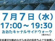 【お知らせ】ミズベリングおおた2021   《イベント》