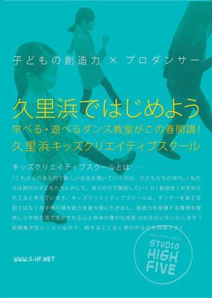 申し込み開始!!「知育」×「ダンス」久里浜キッズクリエイティブスクール