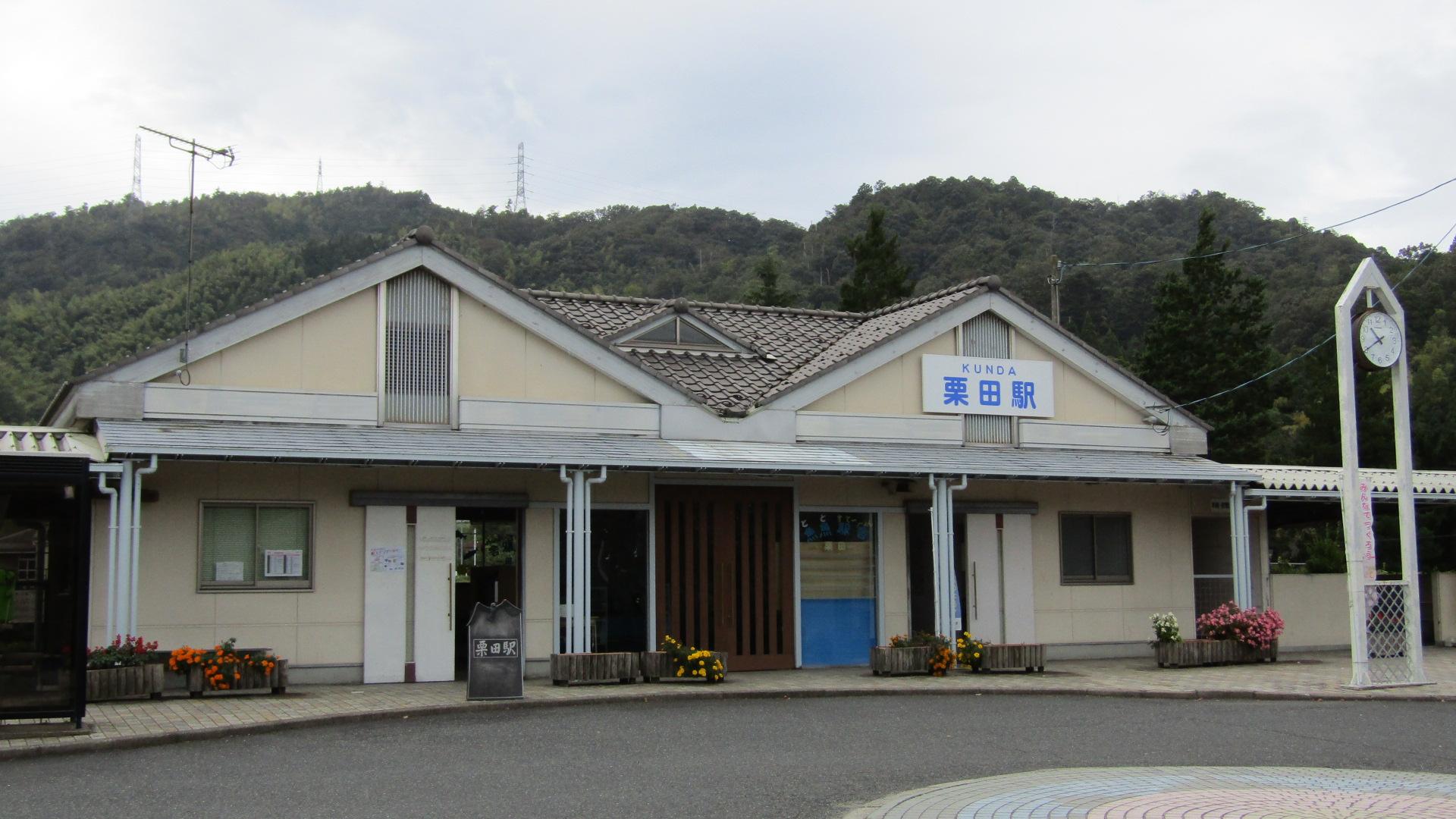 栗田駅(魚魚駅舎)