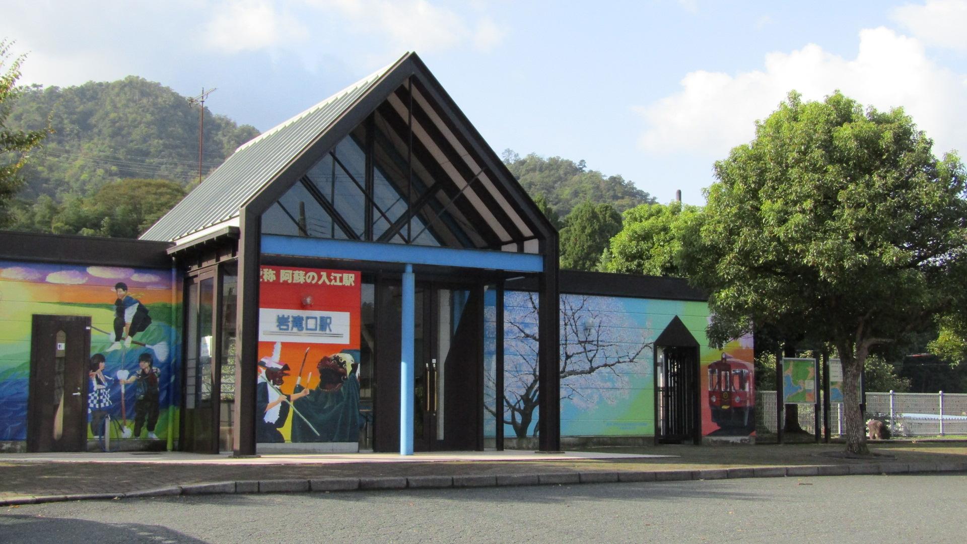 岩滝口駅(阿蘇の入江)