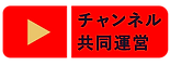youtube企業公式チャンネルのコンサル・プロデュース・運用代行を行う映像制作会社の芸人募集ページのチャンネル共同運営画像