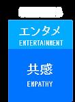 3image2.pnyoutube企業公式チャンネルのコンサル・プロデュース・運用代行を行う映像制作会社のサービスBRAN動画ポイント3エンタメ共感