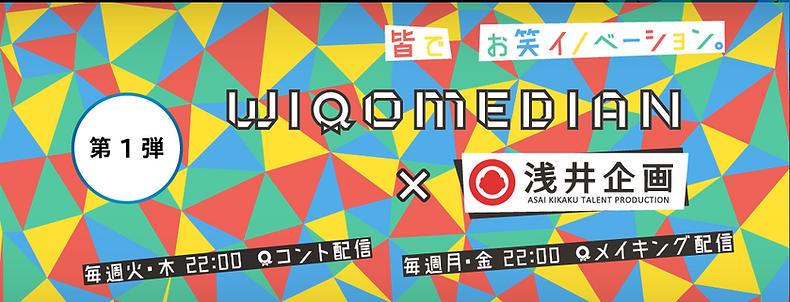 youtube企業公式チャンネルのコンサル・プロデュース・運用代行を行う映像制作会社のWIQOMEDIAN浅井企画ページ背景画像