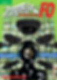 FO Pénitentiaire, SNP-FO, Syndicat National Pénitentiaire, Force Ouvrière, Espoir 213