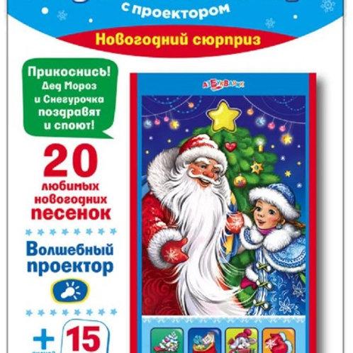 25-704-33 Мультиплеер Новогодний сюрприз с проектором