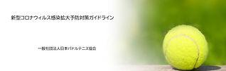 corona taisaku.jpg