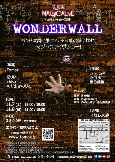 wonderwall 本表 RGB.jpg