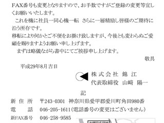 神奈川センター移設のお知らせ