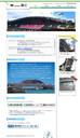 錦江公式サイトをリニューアルいたしました!