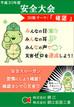 平成30年度 錦江グループ 安全大会