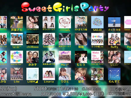 SweetGirlsParty Vol.41ライブ出演決定!!