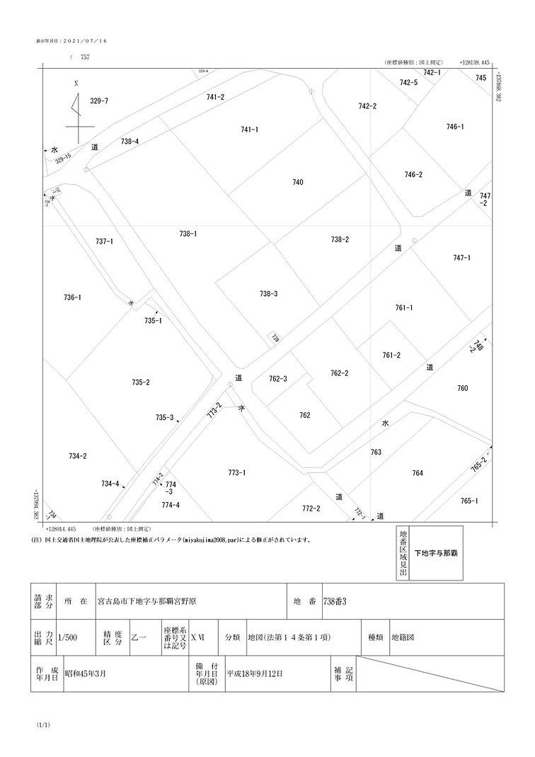 宮古島市下地字与那覇738-3不動産登記(地図)2021071600541447.jpg