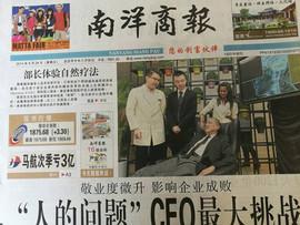 Nan Yang Newspaper.jpg