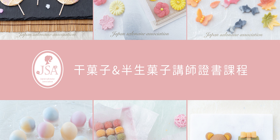 2-Day Course - JSA Higashi & Hannamagashi Certificate Course
