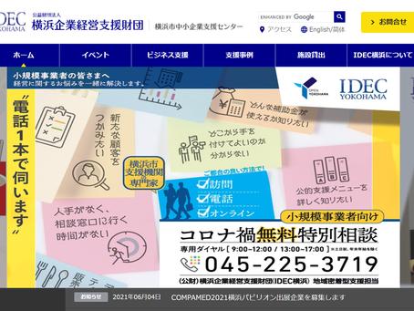 【公益財団法人】横浜企業経営支援財団 (IDEC) 主催「ベトナム オンライン商談会」の実施運営について