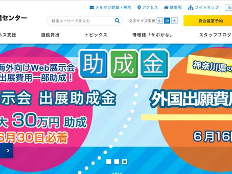【公益財団法人】神奈川産業振興センター (KIP) 主催 「ベトナム ビジネス マッチング /オンライン海外商談会」を運営
