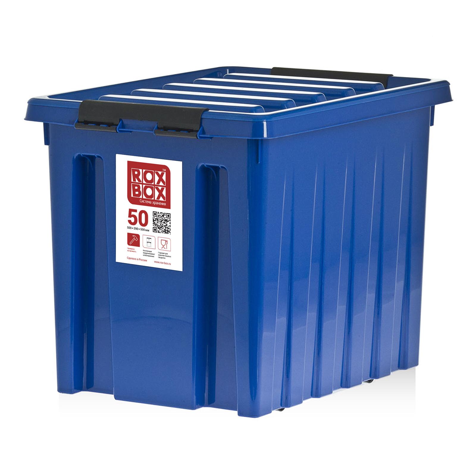 roxbox_50_bl-c
