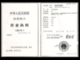 Business license of China.jpg