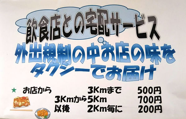 宅配サービスイラスト.jpg